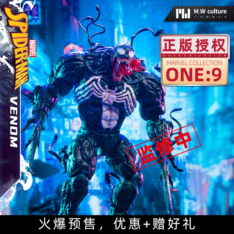 漫屋正版授权蜘蛛侠 毒液1/9致命守护者豪华版超可动手办模型玩具