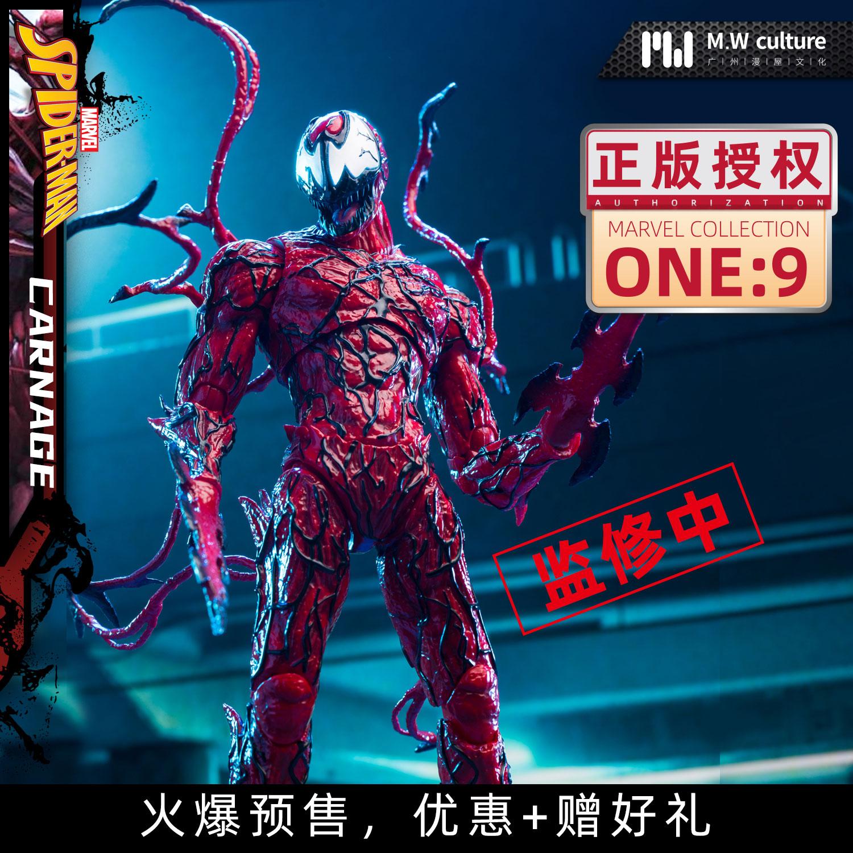 漫屋正版授权 蜘蛛侠毒液屠杀1/9致命守护者超可动手办模型玩具