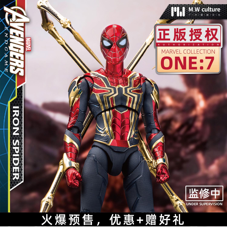 漫屋正版授权复仇者联盟 钢铁蜘蛛侠豪华版1:7超可动手办模型玩具