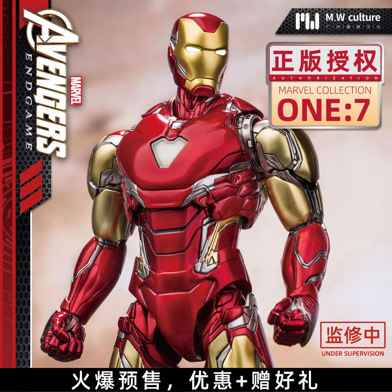 漫屋正版授权复仇者联盟钢铁侠MK85豪华版1:7超可动手办模型玩具